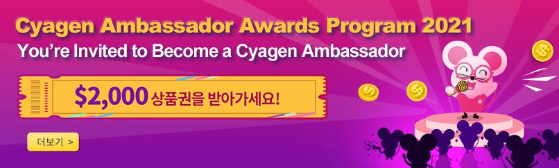 Cyagen Ambassadar Program 2021 | Cyagen Korea