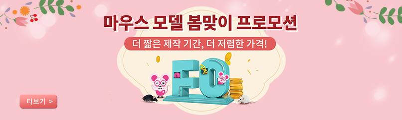 마우스 모델 봄맞이 프로모션 | Cyagen Korea