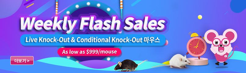 Live 마우스 Weekly Flash Sales - 매주 깜짝 세일! | Cyagen Korea