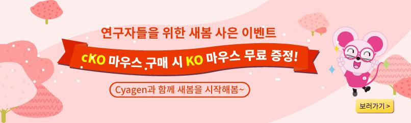 cKO 마우스 구매 시 KO 마우스 무료 증정! | Cyagen Korea