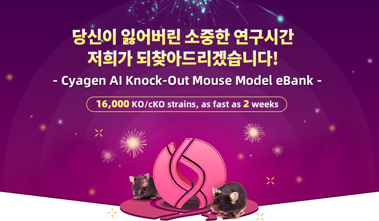 Knockout Mice,knockout mouse model,당신이 잃어버린 소중한 연구시간을저희가 되찾아드리겠습니다,Cyagen AI Knock-Out Mouse Model eBank,16000 KO/cKO strains, as fast as 2 weeks | Cyagen Korea