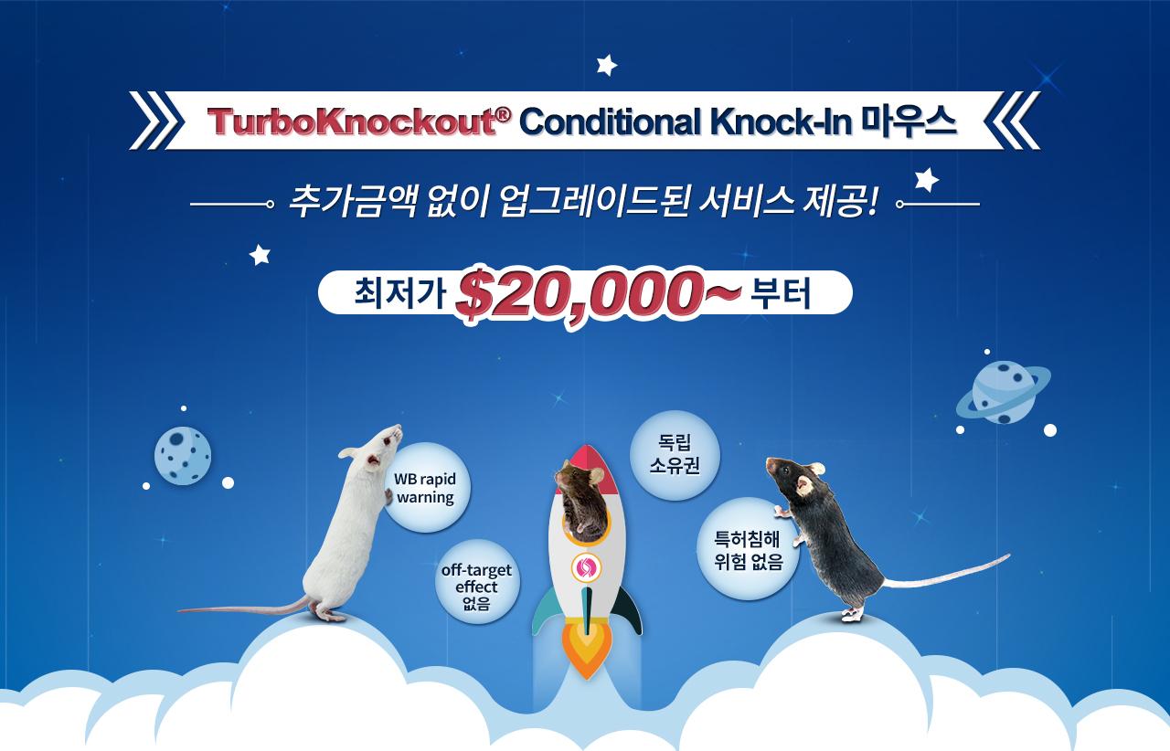 TurboKnockout® Conditional Knock-In 마우스   추가금액 없이 업그레이드된 서비스 제공!  최저가$ 20,000 부터